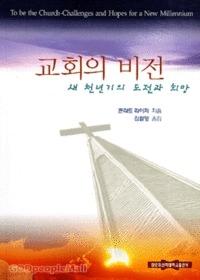 교회의 비전 - 새 천년기의 도전과 희망