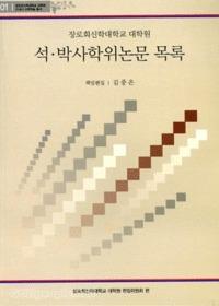 장로회신학대학교 대학원 석,박사학위논문 목록