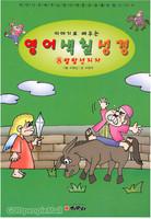 발람선지자 - 이야기로 배우는 영어 색칠 성경 8