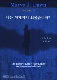 나는 언제까지 외롭습니까? - 크리스천 라이프 북스 4