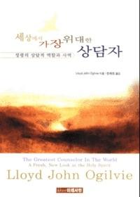 세상에서 가장 위대한 상담자 : 성령의 상담적 역할과 사역