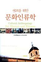 선교를 위한 문화인류학