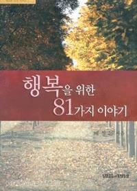 행복을 위한 81가지 이야기 - 배창돈 전도 시리즈1
