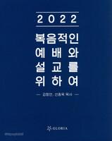 2022 복음적인 예배와 설교를 위하여