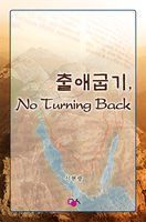 출애굽기, No Turning Back