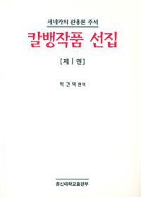 칼뱅작품 선집Ⅰ - 세네카의 관용론 주석