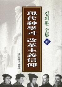 현대신학과 개혁주의신앙 - 김의환전집2