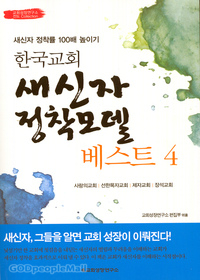 한국교회 새신자 정착모델 베스트 4 -새신자 정착률 100배 높이기
