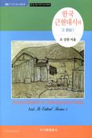 한국 근현대시와 그 평설 1