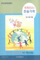 세계선교와 찬송가학