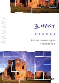 로마서 구역 및 대학ㆍ청년부 G.B.S.용 교재 - 프리셉트 GBS 시리즈