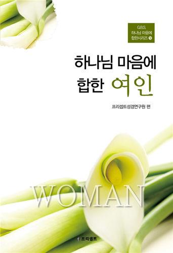 [개정판] 하나님 마음에 합한 여인