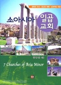 소아시아 일곱교회