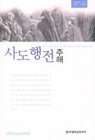 [개정판] 사도행전 주해 - 박형용 주해 시리즈