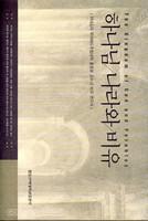 하나님 나라와 비유 - 미네소타 무어헤드주립대학 홍창표 교수의 비유 연구서