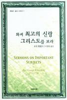 와서 최고의 신랑 그리스도를 보라 - 휫필드 설교 시리즈 1