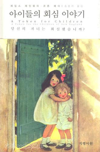 아이들의 회심 이야기-양장본