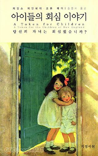 아이들의 회심 이야기(보급판)