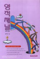 영적채널 3 - 영적성숙