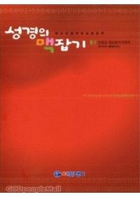 성경의 맥잡기 5권