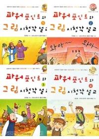 파워포인트와 그림시청각 설교1~4권세트(전4권)