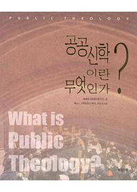 공공신학이란 무엇인가?