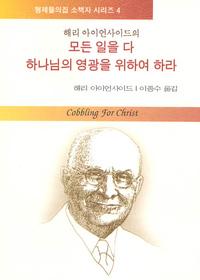 해리 아이언사이드의 모든 일을 다 하나님의 영광을 위하여 하라 - 형제들의집 소책자 시리즈 4