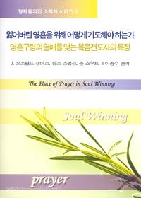 잃어버린 영혼을 위해 어떻게 기도해야 하는가(영혼구령의 열매를 맺는 복음전도자의 특징)- 형제들의집 소책자 시리즈5