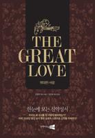 THE GREAT LOVE - 위대한 사랑 (2DVD포함)
