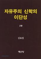[제2판] 자유주의 신학의 이단성