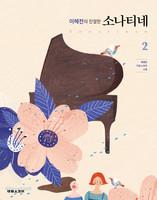이혜전의 친절한 소나티네 2 (스프링)