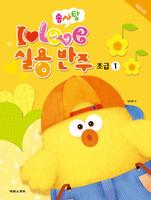 [개정신판] 솜사탕 I LOVE 실용 반주 - 초급 1