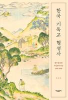 한국 기독교 형성사