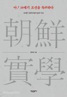 아! 19세기 조선을 독讀하다