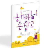 2014 파이디온 여름성경학교 - 하나님 손잡고(악보) - 학령전 어린이 CCM