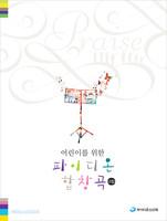 어린이를 위한 파이디온 합창곡 2집 (어린이용 악보)