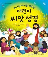 어린이 씨앗 성경