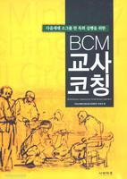 BCM 교사 코칭