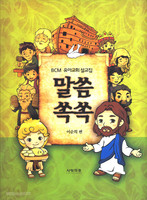 BCM 유아교회 설교집 - 말씀쏙쏙