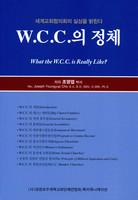 [개정판] W.C.C.의 정체