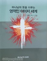 하나님의 뜻을 이루는 영적인 이미지 세계