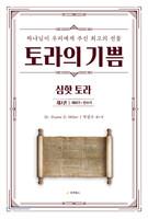 토라의 기쁨 - 제 2권 레위기, 민수기