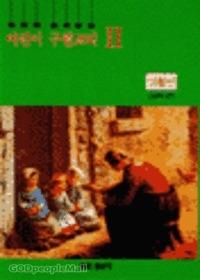 어린이 구원교리 2 (생활편)