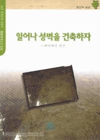 일어나 성벽을 건축하자 : 느헤미야서 연구 - SFC 3-7교과과정 6과정 성경본문 교재