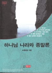 하나님나라와 종말론 - 복음주의 신학총서 1