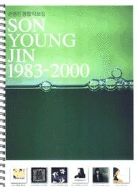 손영진 통합 악보집 SON YOUNG JIN 1983-2000