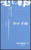 헵시바 3 - The day (Tape)
