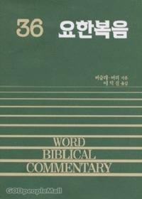 요한복음- WBC 성경주석 36