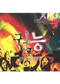 한국 컨티넨탈싱어즈 10집 - XP3 성부/성자/성령(CD)
