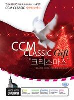 씨씨엠 클래식 - Christmas Gift (CD)